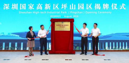 深圳國家高新區坪山園區揭牌 總規劃面積達51.6平方公里